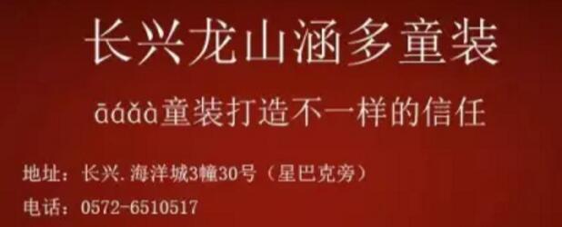 """龙山涵多""""āáǎà童装"""""""