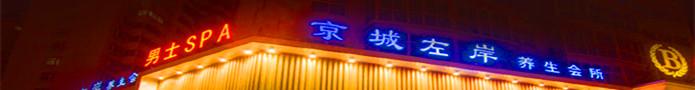京城左岸男士养生会所欢迎您