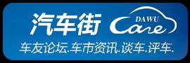 珠海汽车门户,汽车商家,汽车4s店,珠海汽车网