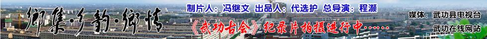 乡集乡韵乡情―武功古会 纪录片拍摄专题