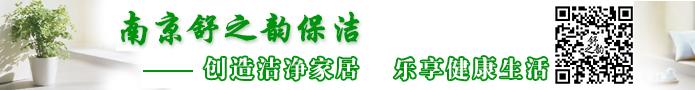 南京舒之韵保洁服务