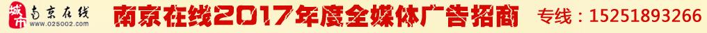 南京在线2017年度广告招商