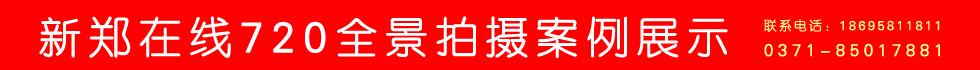 新郑在线720全景案例
