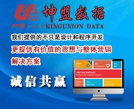 上海坤盟数据科技有限公司