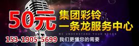 企业彩铃50元
