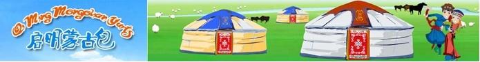 正蓝旗启明蒙古包有限责任公司