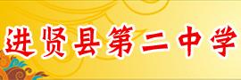 进贤县第二中学