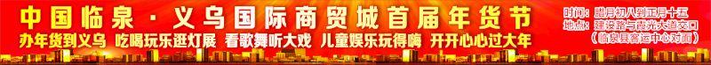 临泉义乌商贸城