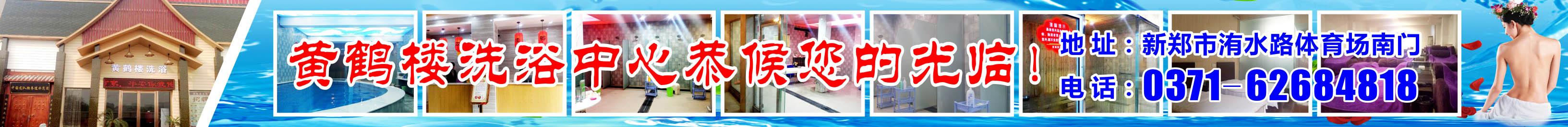 新郑黄鹤楼洗浴