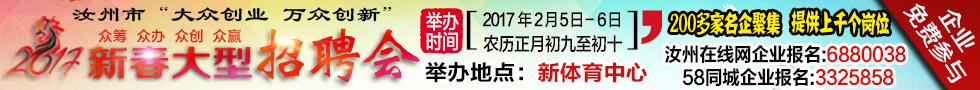 2017年汝州市新春招聘会