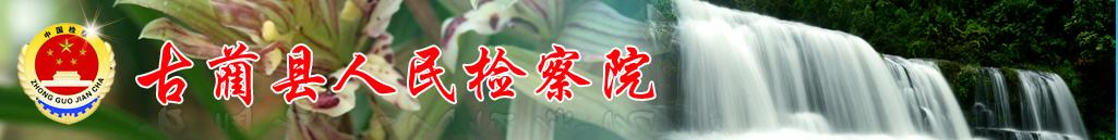 古蔺县人民检察院