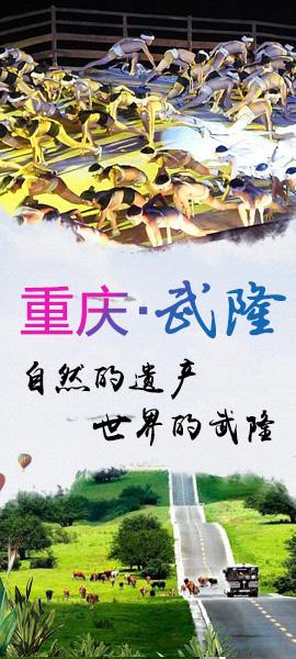 武隆旅游・自然的�z�a,世界的武隆!
