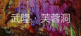 武隆芙蓉洞