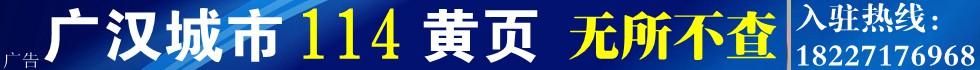 入驻广汉城市114黄页,商机无限!