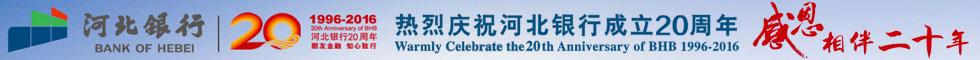 热烈庆祝河北银行成立20周年