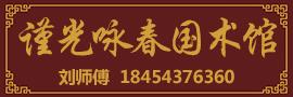 咏春国术馆
