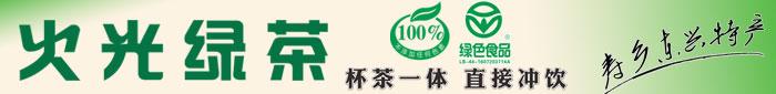 绿色食品-火光绿茶-杯茶一体,方便时尚!