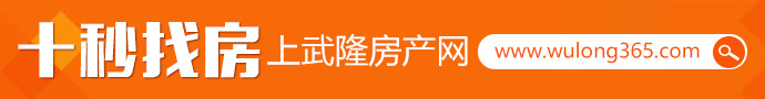 武隆房产网,武隆在线