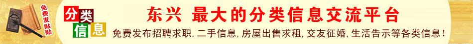 东兴最专业分类信息服务平台