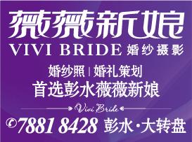 彭水薇薇新娘婚纱摄影