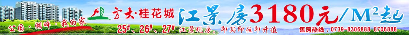 方大・桂花城