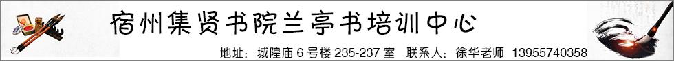 宿州兰亭书培训中心