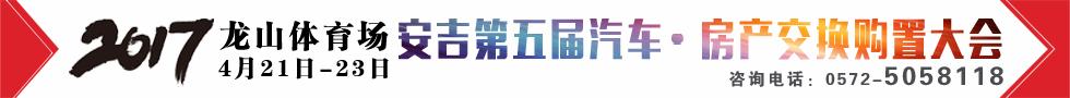 安吉第五届汽车・房产交换购置大会