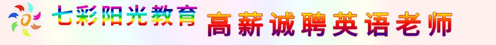 七彩阳光教育