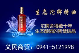 舟曲县义民商贸有限责任公司