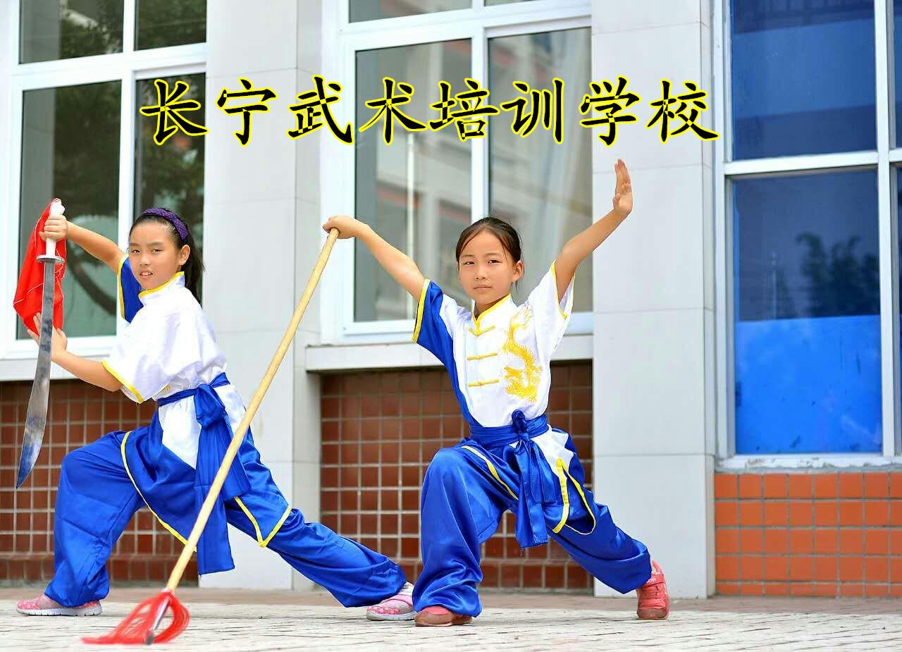 长宁武术培训学校