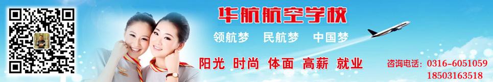 华航航空学校