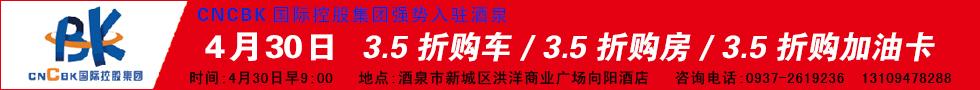 CNCBK国际控股集团强势入驻酒泉