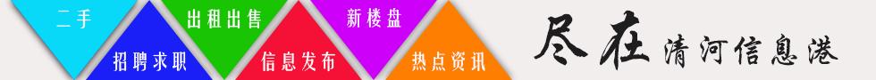 便民信息服务平台
