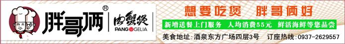 胖哥俩酒泉东方广场店