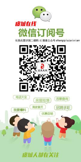 虞城在线微信平台