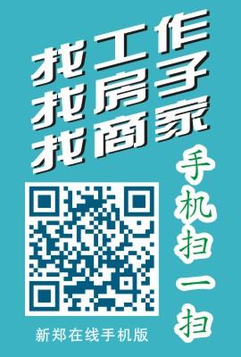 新郑信息网