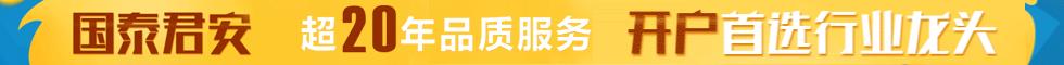 国泰君安江苏公司