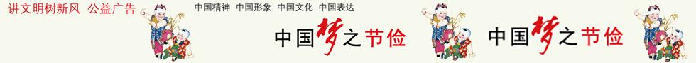 中国梦之节俭