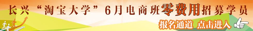 长兴淘宝大学6月电商班零费用招募学员!