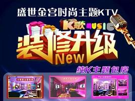 盛世金宫时尚主题KTV