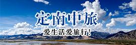 定南中旅国际旅行社