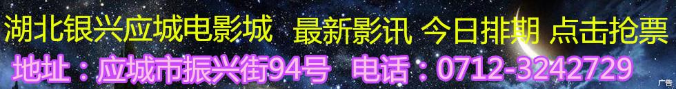 应城银兴电影城0712-3242729