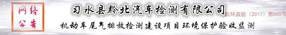 习水县黔北汽车检测有限公司
