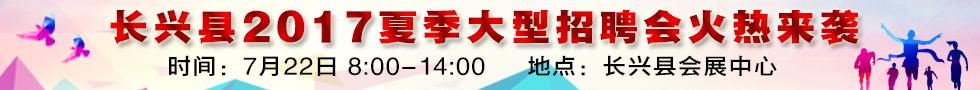 长兴县2017夏季大型招聘会火热来袭