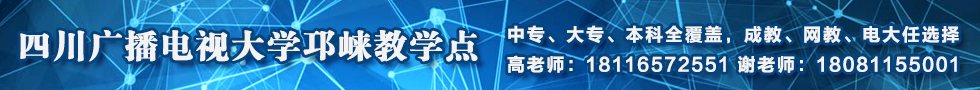 四川电大邛崃教学点