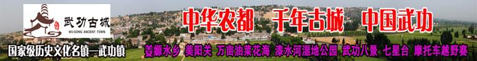 中华农都 千年古城 中国武功