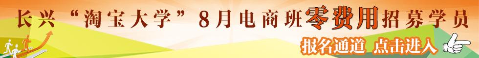 长兴淘宝大学8月电商班零费用招募学员!