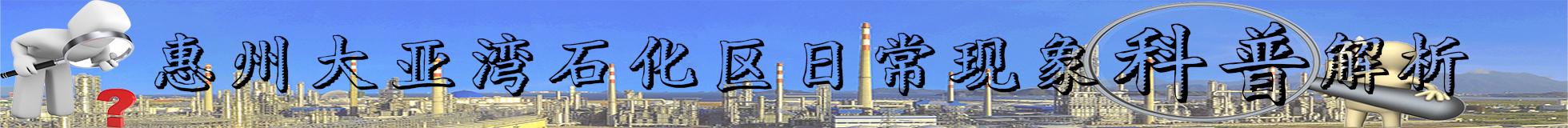 惠州大亚湾石化区日常现象科普解析