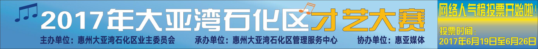 """2017年惠州大亚湾""""魅力石化・秀出自我""""才艺大赛网络投票"""