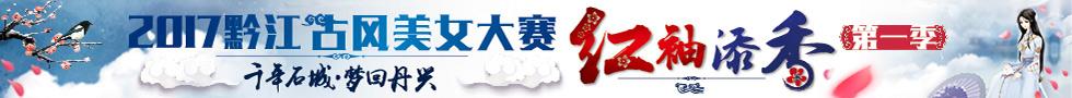 """2017黔江首届""""红袖添香""""古风美女大赛"""